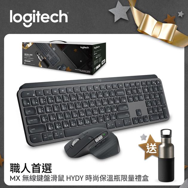 羅技 MX Keys+Master 3 Combo禮盒組 1