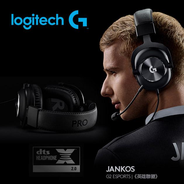 羅技 PRO X 職業級電競耳機麥克風 2